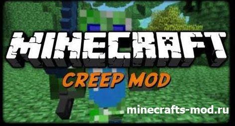 Creeper Dimension (Родина Криперов) 1.7.2