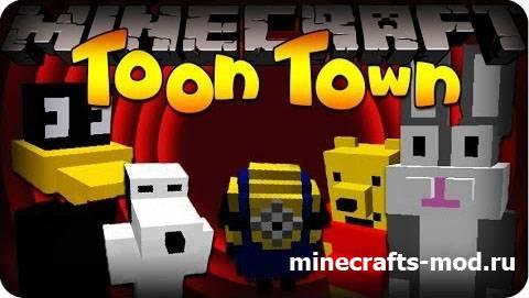 Toontown (МультКрафт) 1.7.2