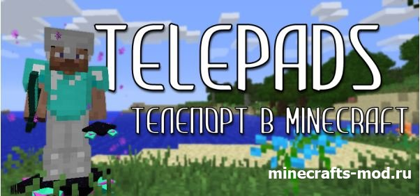 TelePads (ТелеПорты) 1.7.2