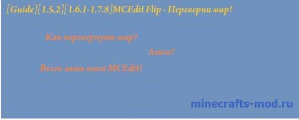 MCEdit Flip (Перевернутый мир) 1.6.1-7.8