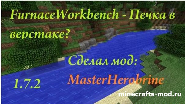 Furnace Workbench (Портативная печь) 1.7.2
