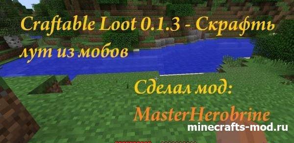 Craftable Loot (Самодельный Лут) 1.7.2