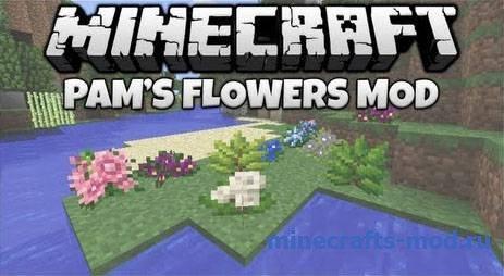 Pam's Weee! Flowers (Мы лююююбим ЦВЕТЫ!) 1.7.2