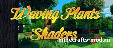 Waving Plants Shaders (����� �������� � �����) 1.7.5