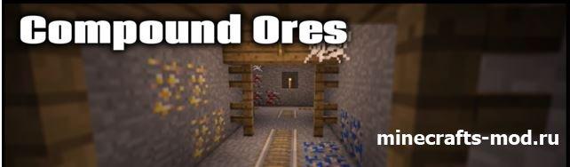 Compound Ores (Комбинированная руда) 1.7.2