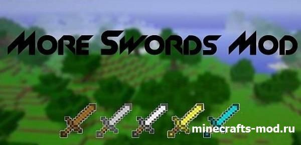 More Swords (Новые мечи) 1.7.2