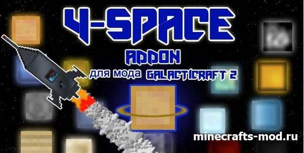 4-Space (Больше Космоса) 1.6.4