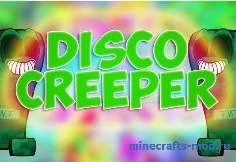 DiscoCreеper (ДискоКрипер) 1.7.2