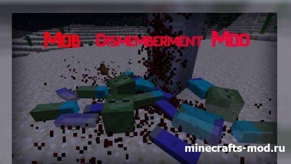 Mob Dismemberment (Фрагментация Мобов) 1.7.2