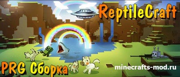 ReptileCraft (ЯщерКрафт) 1.7.2