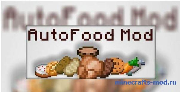 AutoFood (Кормилка) 1.7.2