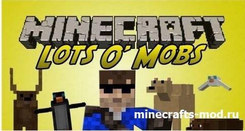Lots O' Mobs (Толпы мобов) 1.7.2