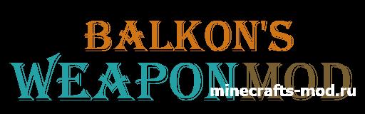 Balkon's Weapon (Больше оружия) 1.7.10