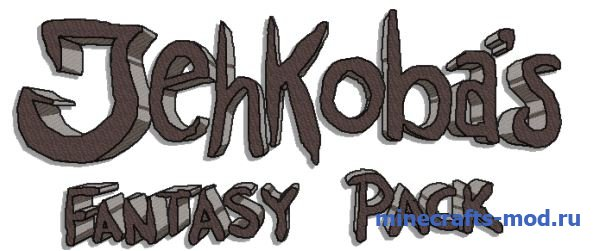 Jehkoba's Fantasy (Фэнтези мотивы) 1.7.10 [16x]
