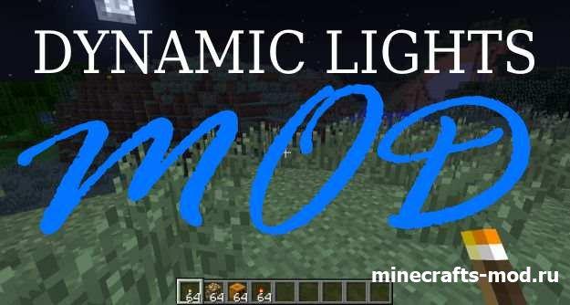 Dynamic Lights (Динамическое свечение) 1.7.x