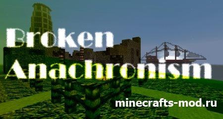 Broken Anachronism (Сломанный режим) 1.7.x