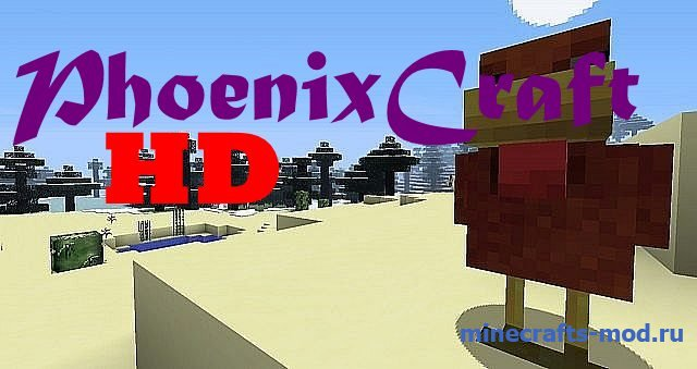 PhoenixCraft (Феникс Крафт) 1.7-8 [32x]