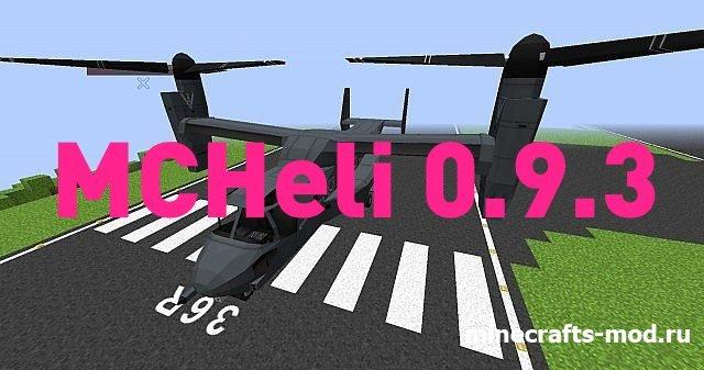 MCHeli 0.9.3 (Самолеты и вертолеты) 1.7.10
