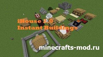 iHouse 2.0 (Готовые здания) 1.7.10