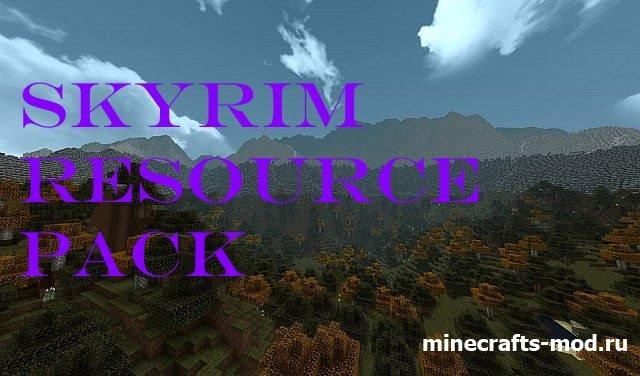 Skyrim Resource Pack (Драконорожденные текстуры) 1.8 [32x]