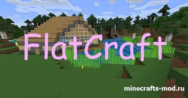 FlatCraft (Плоский Вид) 1.8
