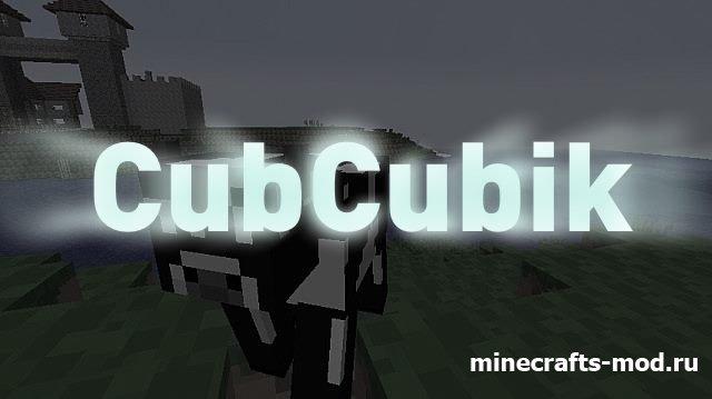 CubCubik (КубиКуб) 1.8 [16x]