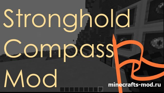 Stronghold Compass (Эндер-компас) 1.7.10