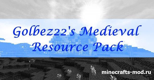 Golbez22's Medieval (Средневековье Голдби) 1.8 [32x]