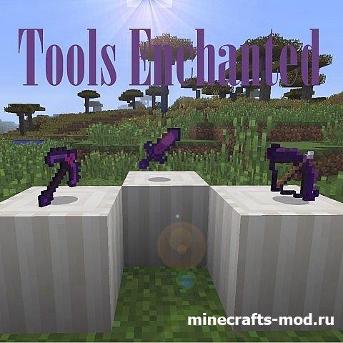Tools Enchanted (Невероятные улучшения) 1.7.2