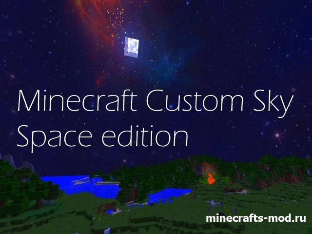 Minecraft Custom Sky - Space edition (Космические звезды) [32x] 1.8