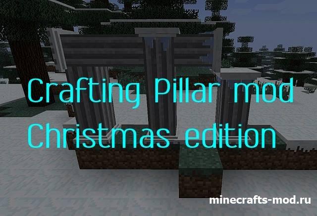 Crafting Pillar - Christmas edition (Неимоверные колонны) 1.7.x