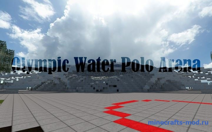 Olympic Water Polo Arena (Олимпийская арена)