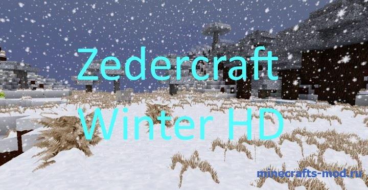 Zedercraft Winter HD (Зимняя пора) 1.8 [256x]