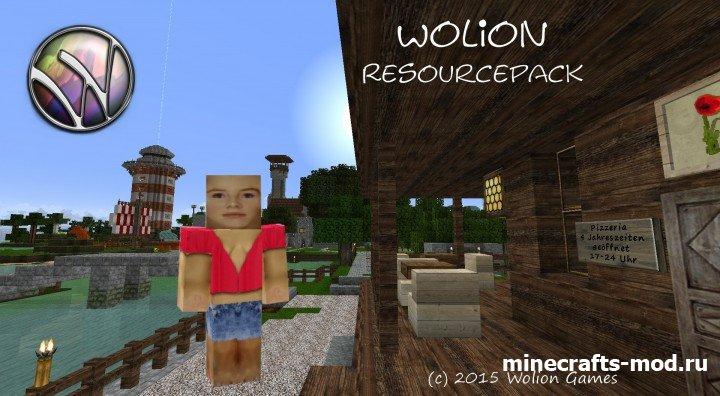Wolion HD (Высококачественный пейзаж) 1.8 [64x]