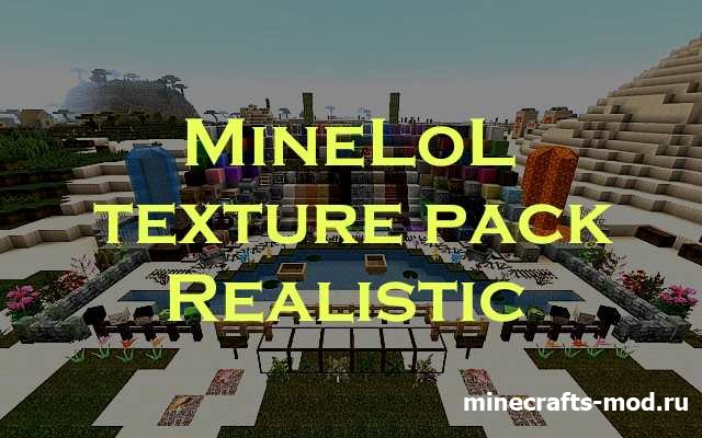 MineLoL Realistic (Настоящий реализм) 1.8+ [64x]