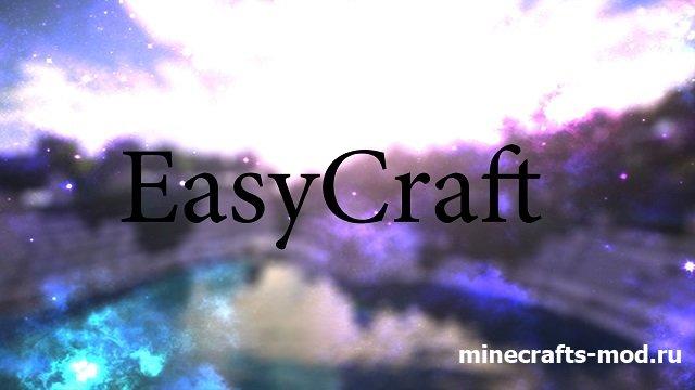 EasyCraft (Простота и Порядок) 1.7.10