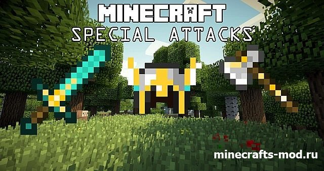 Xaero's Special Attacks 1.1.3 (Спецатаки) 1.8