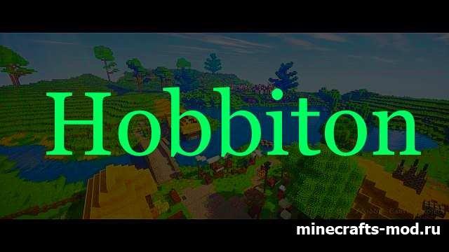 Hobbiton (Приключения в Хоббитоне)