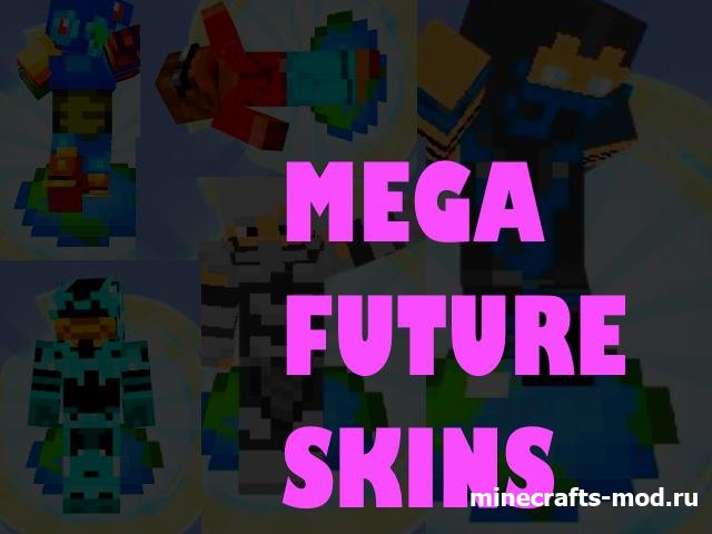 Mega Futura Skins (Будущее где-то рядом)