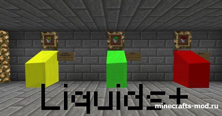 Liquids+ (Жидкости) 1.7.10