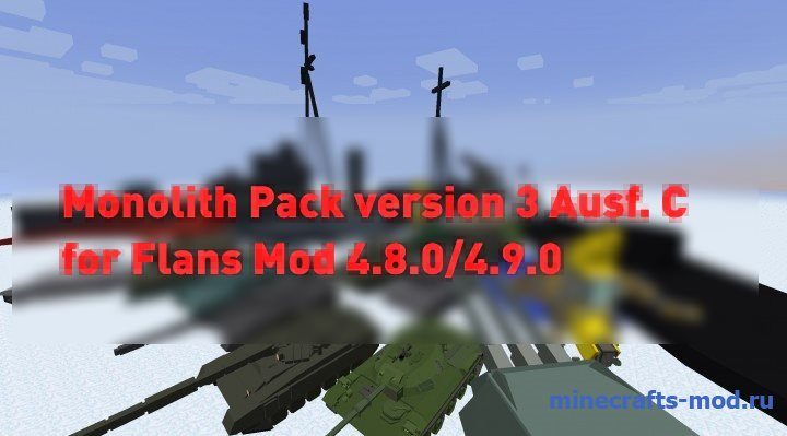 Monolith Pack version 3 Ausf. C (Милитаризм) 1.8.1