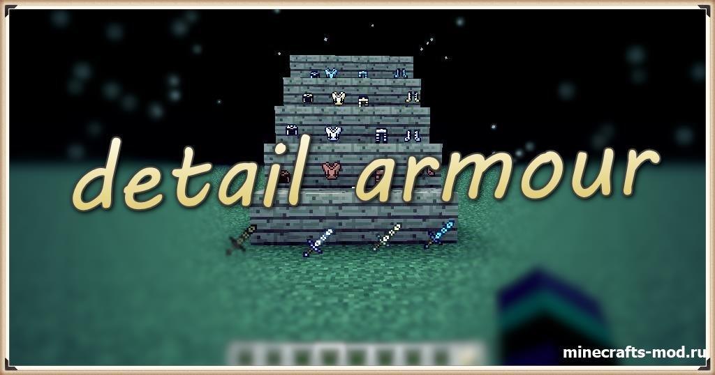 detail armour (Со всеми подробностями) 1.8.10 [16x]