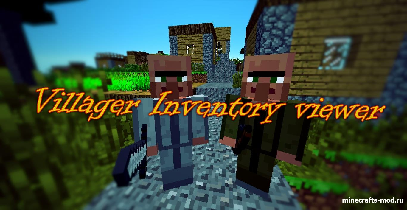 Villager Inventory viewer (Инвентарь жителя) 1.7.10