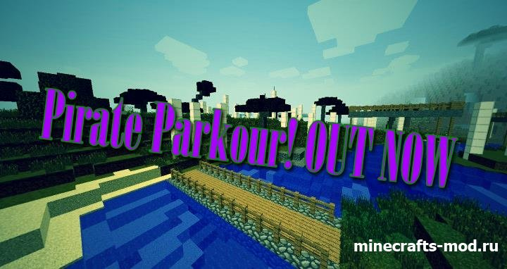 Pirate Parkour! (Пиратские гонки)