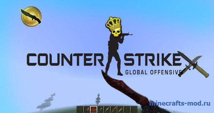 CS:GO In minecraft (Экшн в Майнкрафте) 1.8 [32x]