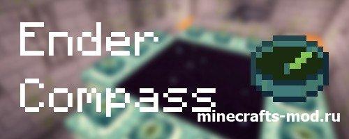 Ender Compass (Компас Эндера) 1.7.x
