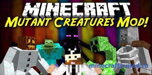 Мод на мутантов Mutant Creatures Mod 1.5.2
