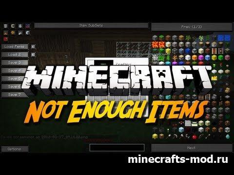 Not Enough Items (СлишкомНехватаетВсего) 1.6.4