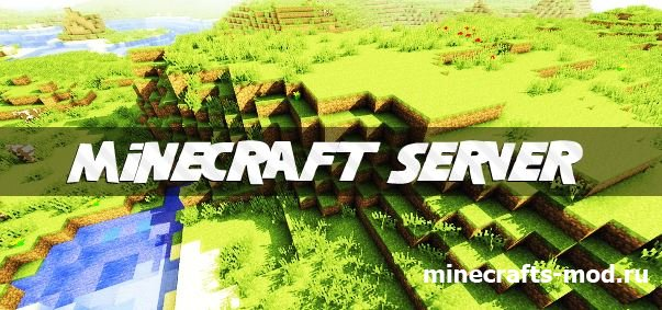 Сервер для Майнкрафт