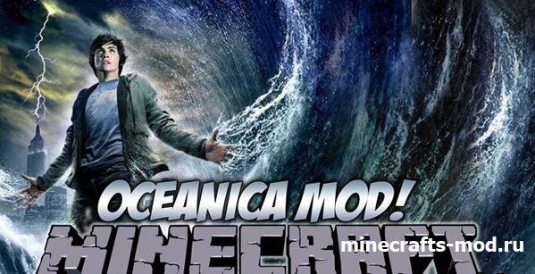 Oceanica (Океанический) 1.6.4